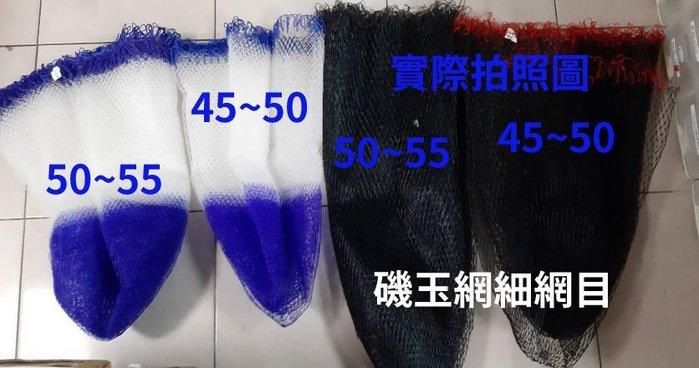 【黑水】細網目1x1cm加深型磯玉網(磯替網)手工編織,耐用.比一般網子更深更讓魚容易撈起