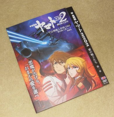 【優品音像】 宇宙戰艦大和號2202 愛的戰士們 第三章 純愛篇 (2017) 小野大輔 DVD 精美盒裝