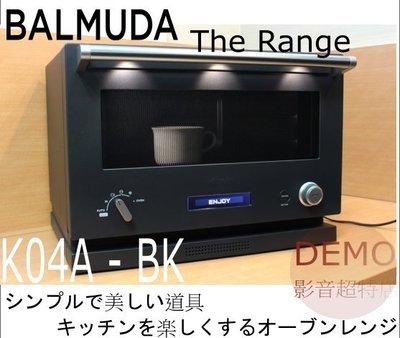 ㊑DEMO影音超特店㍿日本BALMUDA授權經銷店 BALMUDA The Range K04A   BK微波爐烤箱