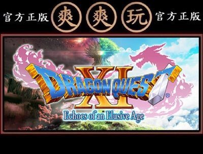 PC STEAM 勇者鬥惡龍XI DRAGON QUEST XI: Echoes of an Elusive Age