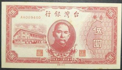 老台幣 35年伍圓 雙A字軌「無暗記版」舊台幣 五元 5元(已售出)