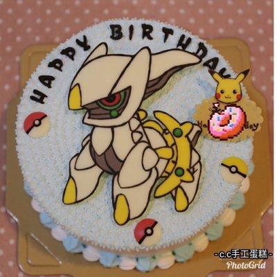 *CC手工蛋糕*- 皮卡丘 阿爾宙斯 6吋 造型蛋糕 生日蛋糕 (板橋中和,中和環球購物中心旁)