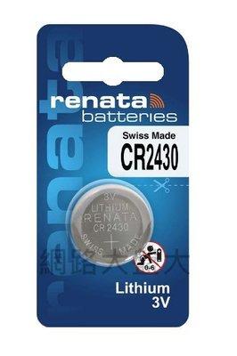 #網路大盤大# 瑞士製 renata CR2430 公司貨 (3V) 水銀電池 鈕扣電池 鋰電池 ~新莊自取