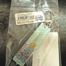 [狗肉貓]_ 日本大像 Dumbo_小玩具鑰使圈_全新