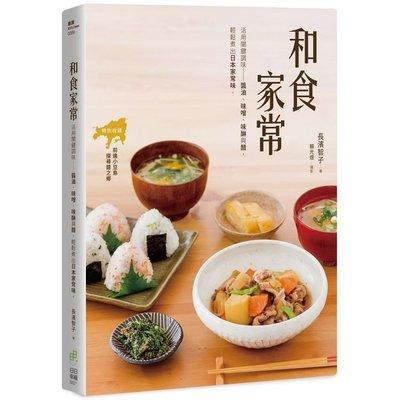 和食家常活用關鍵調味:醬油、味醂、味噌與醋,輕鬆煮出日本家常味。(新書 免郵資 任買五本再送一本)
