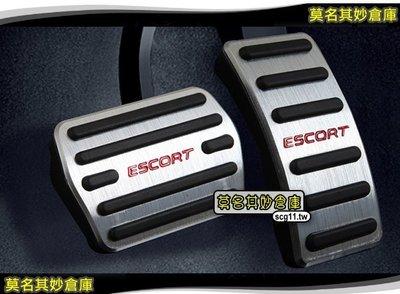 莫名其妙倉庫【SS011 概念版油煞踏】油門剎車踏板 紅字 免鑽孔 直上 福特 Ford 17年 Escort