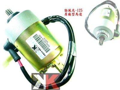 K2零件王.全新原廠型啟動馬達...勁風光-125