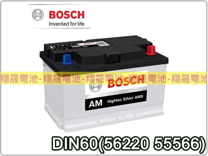 彰化員林翔晟電池-全新博世BOSCH汽車電池DIN60(56220、55566)舊品強制回收 安裝工資另計