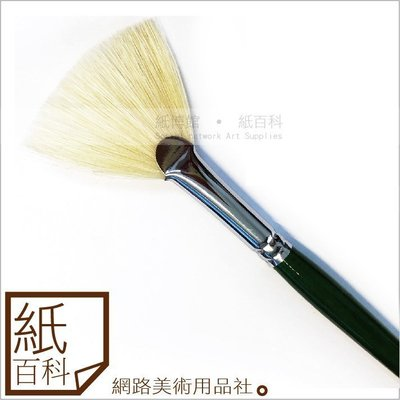 【紙百科】 戰神扇形筆#4賣場(另有其他規格,適合油畫顏料,壓克力顏料)