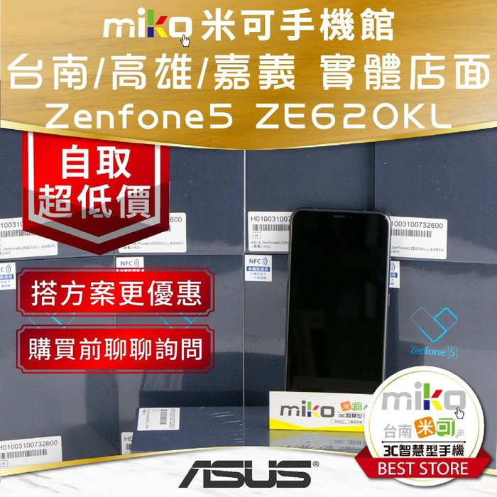 台南【MIKO手機館】華碩 ZenFone5 ZE620KL 4+64G 黑空機價$7390