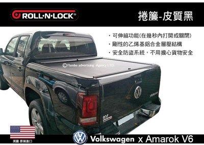   MRK   ROLL N LOCK Amarok V6 專用捲簾 皮質黑色 美國原裝進口