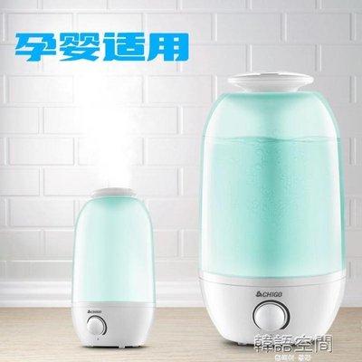 志高空氣加濕器家用靜音迷你辦公臥室內小型超聲波凈化香薰機