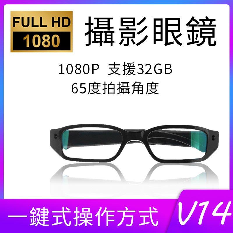 [ V14 ] 1080P畫質*1小時電力 攝影眼鏡 針孔眼鏡 針孔攝影機 微型攝影機 密錄器 眼鏡