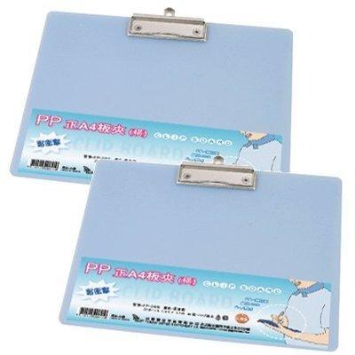 【勁媽媽】【W.I.P】正A4 PP板夾(橫式) EP-055 (30個) (文書夾/檔案夾/強力夾/L夾/卷宗夾)