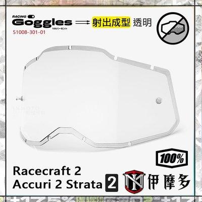 伊摩多RIDE 100%射出成型透明片 RACECRAFT 2 ACCURI 2 STRATA 2通用51008-301