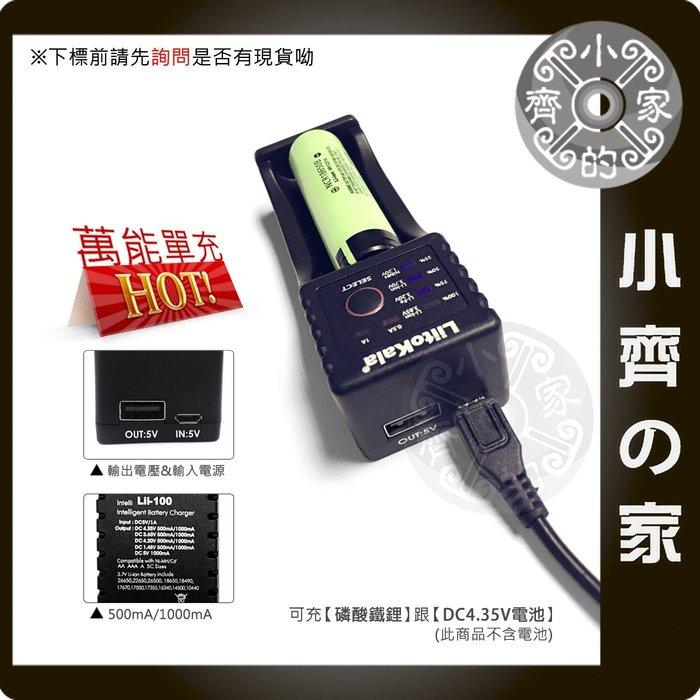 LiitoKala Lii-100 18650 AA AAA 1.2V 磷酸鐵鋰 3.2V 萬用充 快速 充電器 小齊的