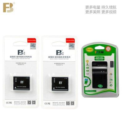 相機電池灃標2電1充S005E鋰電池理光GR GR2 DB-65松下相機LX2 LX3 FX8 FX9 DMC-FX10