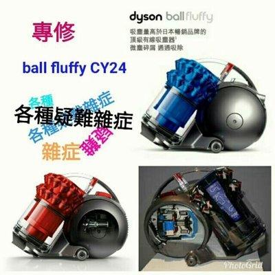 專修 Dyson 戴森 CY24 吸塵器 各種疑難雜症