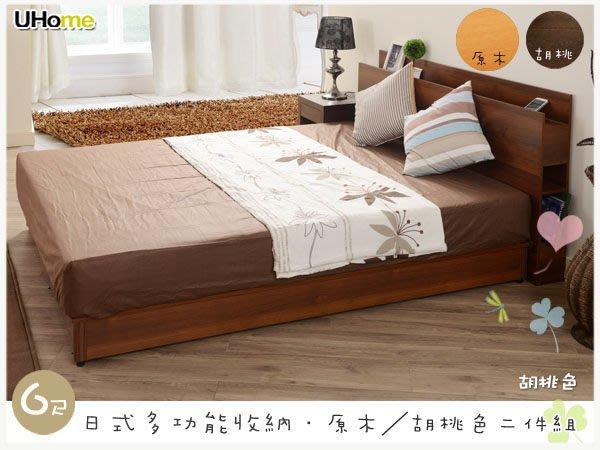 【UHO】日式收納多功能 6尺雙人加大二件 房間組 (床頭+床底) 免運費