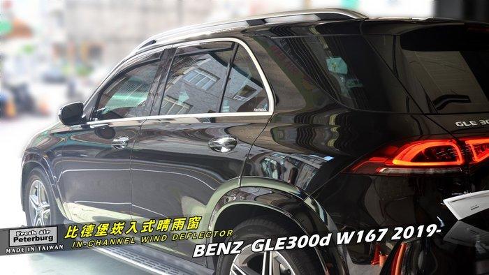 比德堡崁入式晴雨窗-賓士BENZ GLE300d(W167) 2019年專用 (前窗兩片價)