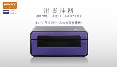 [螺絲起子] HPRT 台灣漢印 原廠保固 SL42 標籤印表機 出貨神器 (現貨+贈品) 出貨標籤機 超商出單 條碼機