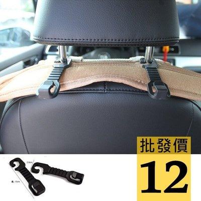 汽車 椅背車用 掛勾 汽車後座掛鉤 椅背車用掛勾掛 袋子 垃圾袋 購物袋 【RR006】