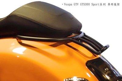【嘉晟偉士】Zelioni 偉士牌後架 尾架 後扶手 Vespa GTV GTS 200 250 300Sport 霧黑