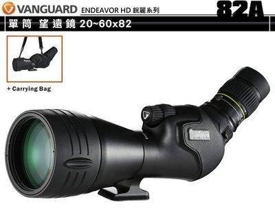 【控光後衛】美國 VANGUARD 精嘉 ENDEAVOR HD 銳麗系列 82A 單筒 望遠鏡 20~60x82 防水