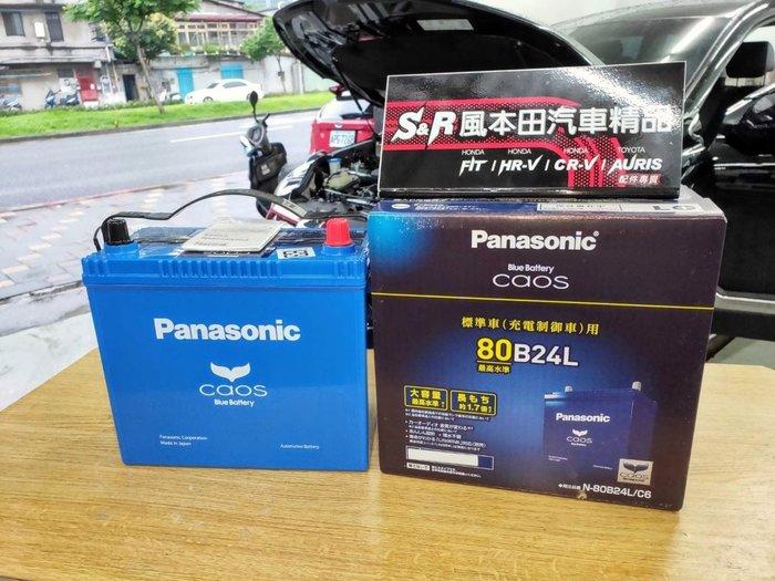 本田 HONDA CRV5 5代 HR-V日本 Panasonic80B24L 國際牌 銀合金長效電瓶 電瓶