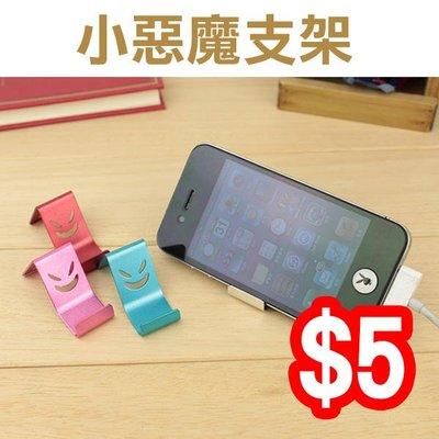 笑臉惡魔金屬手機支架 鋁合金彩色手機通用支架 手機懶人架 73 1