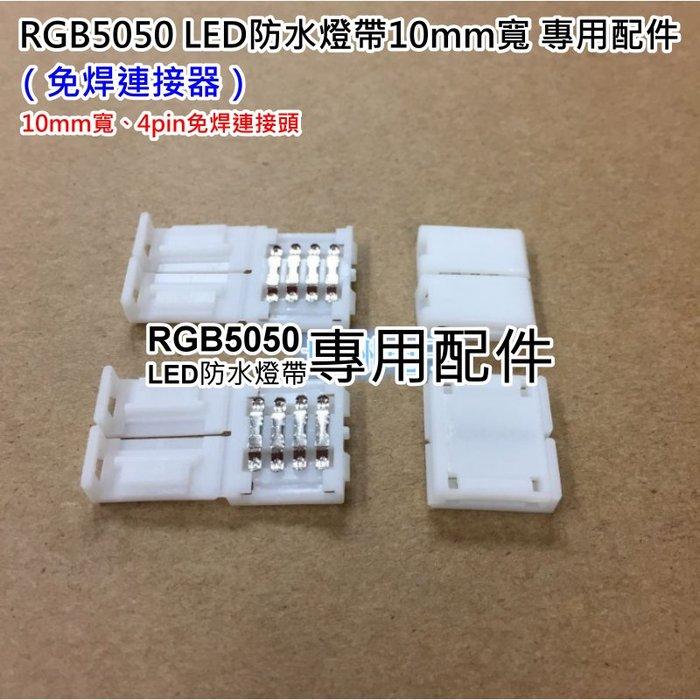 ✨艾米精品🎯RGB5050 LED防水燈帶10mm寬 專用配件:(免焊連接器)🌈10mm寬、4pin免焊連接頭