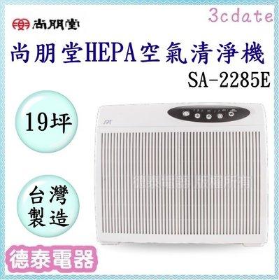 尚朋堂【SA-2285E】HEPA空氣清淨機【德泰電器】