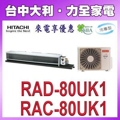 【台中大利】【HITACHI日立】定速1對1冷氣埋入型【 RAD-80UK1/RAC-80UK1 】安裝另計 來電享優惠