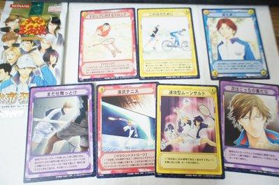 【R的雜貨鋪】【收藏品】網球王子TCG遊戲收藏卡 冰帝狂想曲 7枚(含包裝袋)