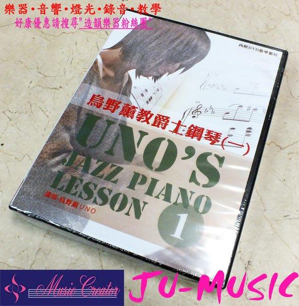 造韻樂器音響- JU-MUSIC - 烏野薰教爵士鋼琴(一)2012三版 另有 (二) (三) 爵士基本概念