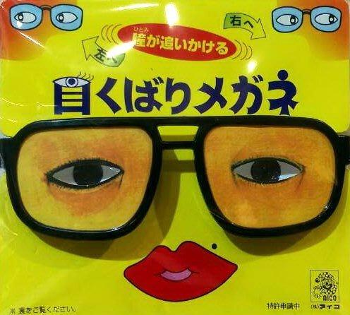 【beibai不錯買】派對道具 整人玩具 日本進口 追隨眼鏡