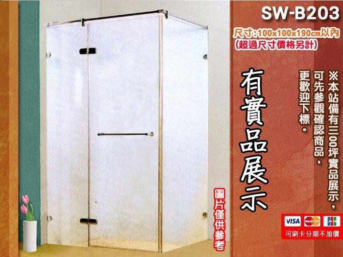 【安心整合】SW-B203 L型 / 雙固單推玻對玻 SW-B系列  無框淋浴拉門 乾濕分離 8mm強化透明玻璃 JQ