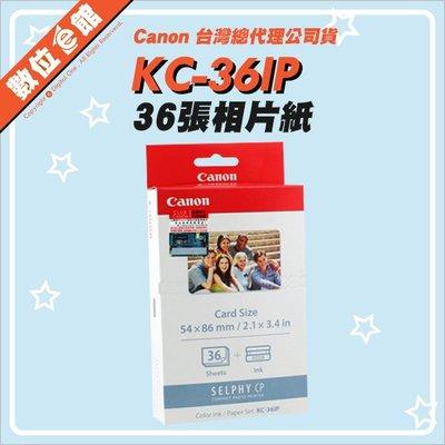 公司貨 Canon SELPHY KC-36IP 36張 信用卡 2x3 54x86mm 2R 相紙 相片紙