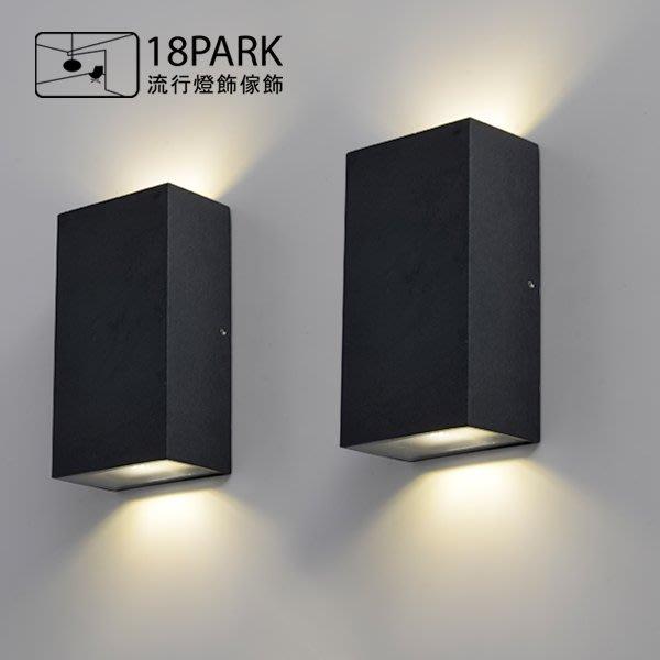 【18Park 】 實用簡約 outdoor [ 戶外-長方體壁燈/雙向 ]