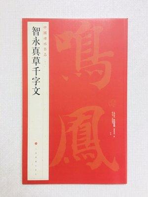 正大筆莊~『40 智永真草千字文』 中國碑帖名品系列 上海書畫出版社 (500043)