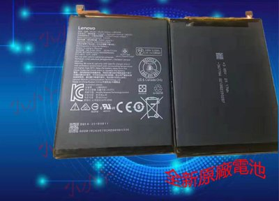 全新原廠電池 Lenovo Tab V7  平板電腦電池 L18D1933