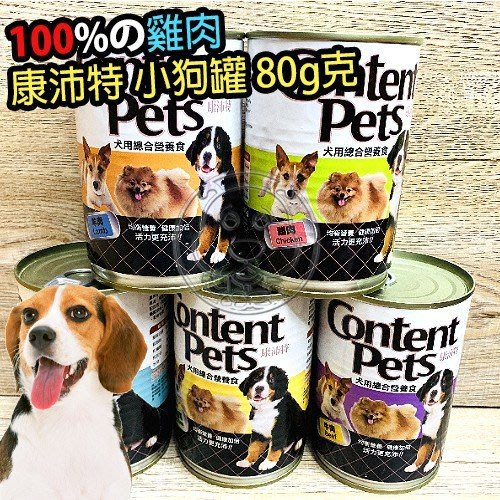 【??培菓寵物48H出貨??】康沛特 犬用綜合營養食 400g 狗罐頭特價29元自取不打折 蝦