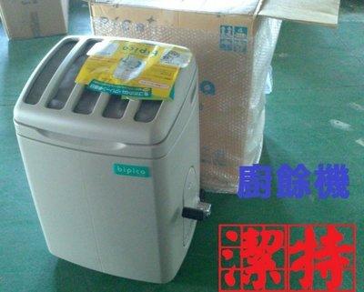 台中[潔特]廚餘機--全新,全塑膠造型生物廚餘機(日本製 腳踏式 省力 無需電)