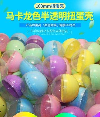 10公分扭蛋殼 馬卡龍色扭蛋球 10公分透明扭蛋殼 半彩色半透明蛋殼 10公分空蛋殼 扭蛋機空殼 轉蛋殼 大尺寸扭蛋球