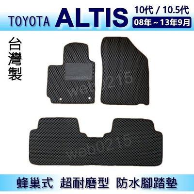 TOYOTA - Altis 10代 10.5代 專車專用蜂巢式防水腳踏墊 耐磨型 腳踏墊 另有 ALTIS 後車廂墊