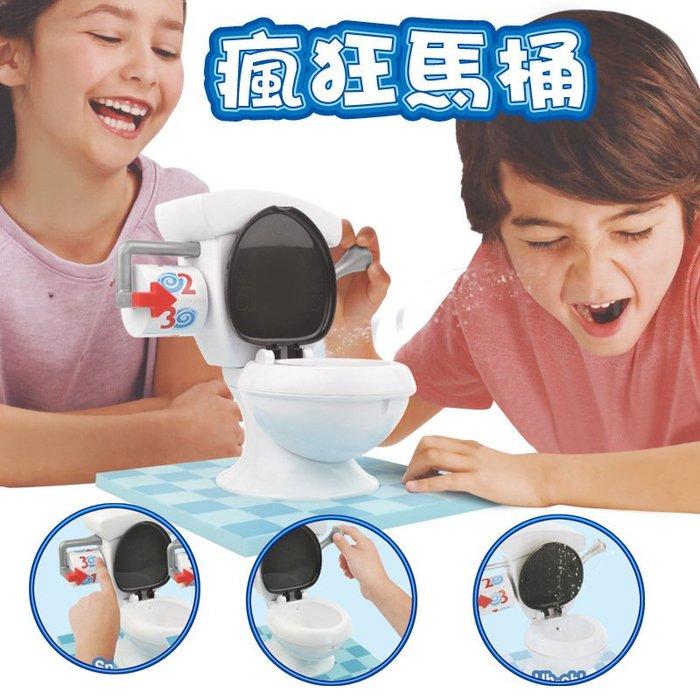 瘋狂馬桶~噴水馬桶~ ~好玩整人馬桶玩具~超刺激親子互動玩具◎童心玩具1館◎