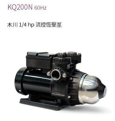 """【川大泵浦】東元馬達 木川KQ200N 靜音恆壓不生鏽加壓機 1/4HP*3/4"""" KQ-200N"""