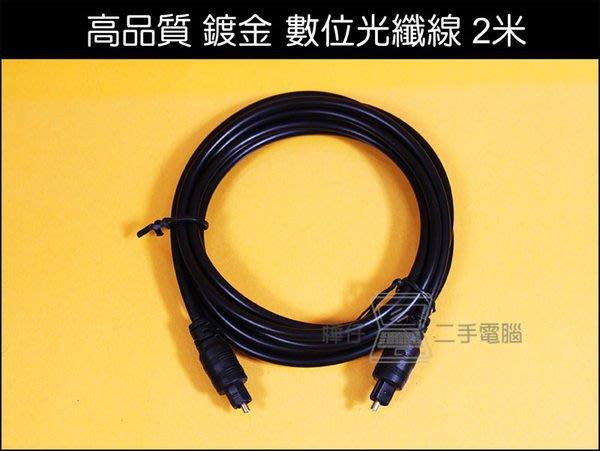 【樺仔3C】高品質 數位光纖線 2米 屏蔽保護粗線 鍍金 方頭 DVD XBOX360 解碼器 DTS AC3 2公尺