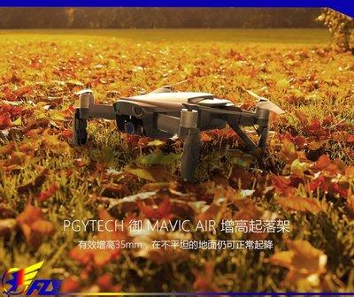 【E Fly 】 DJI PGY MAVIC AIR 空拍機 增高腳架 起落架 加高腳架 增高架 實體店面 專業維修