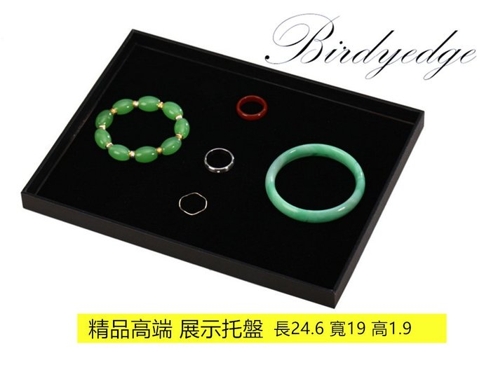 打造 精品盤子 展示盤 專用 飾品 托盤 盤子 門市販售450 現正優惠  精品 手錶 飾品玉鐲手環